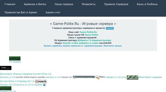 Game-polite.ru - Игровые сервера