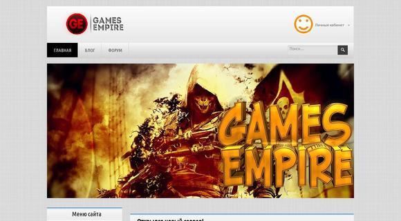 Games empire