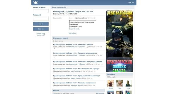 Krasnoyarsk™ | Долина смерти 18+ |public| v34
