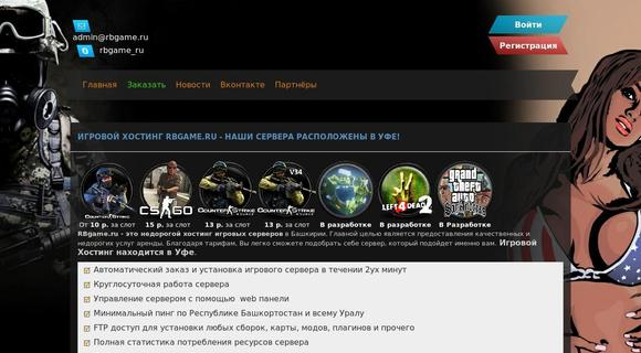 сайт для игрового сервера