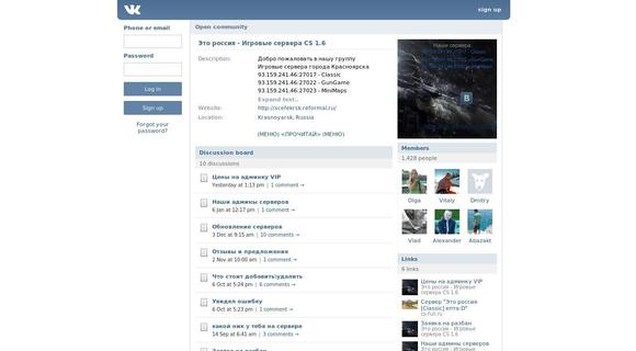 Игровые сервера Красноярск