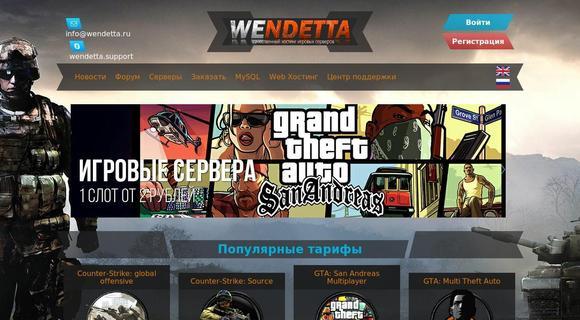 Wendetta