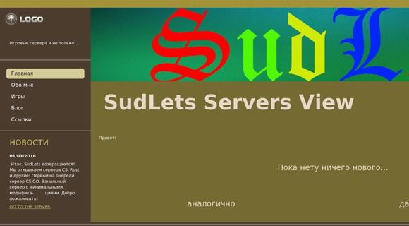 Sudlets servers