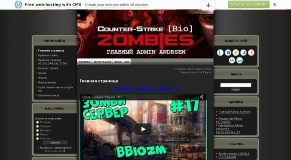 Zombie-server